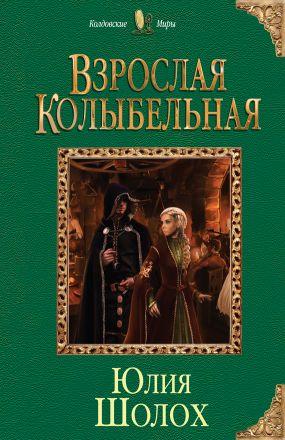 скачать книгу Взрослая колыбельная автора Юлия Шолох