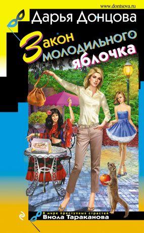 скачать книгу Закон молодильного яблочка автора Дарья Донцова