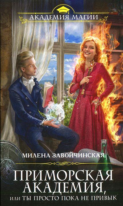 скачать книгу Приморская академия, или Ты просто пока не привык автора Милена Завойчинская