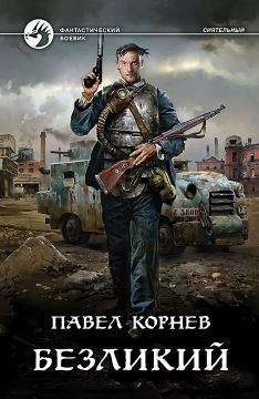скачать книгу Безликий автора Павел Корнев