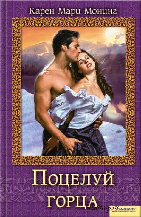 любовные романы скачать на телефон бесплатно