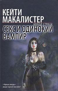 Фото вампиров скс фото 709-453