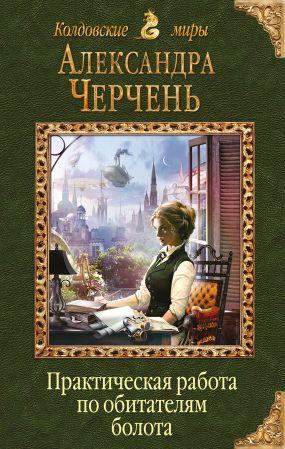 скачать книгу Практическая работа по обитателям болота автора Александра Черчень