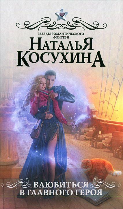скачать книгу Влюбиться в главного героя автора Наталья Викторовна Косухина
