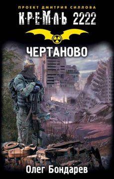 скачать книгу Кремль 2222. Чертаново автора Олег Игоревич Бондарев