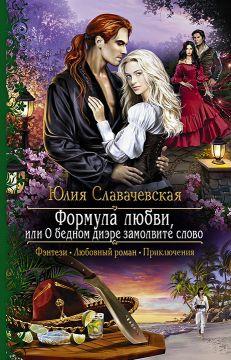 скачать книгу Формула любви, или О бедном диэре замолвите слово автора Юлия Славачевская
