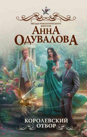 скачать книгу Королевский отбор автора Анна Сергеевна Одувалова