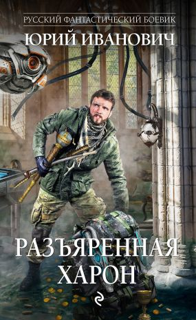 скачать книгу Разъяренная Харон автора Юрий Иванович