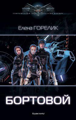 скачать книгу Бортовой автора Елена Валериевна Горелик