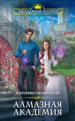 скачать книгу Алмазная академия автора Катерина Полянская (Фиалкина)