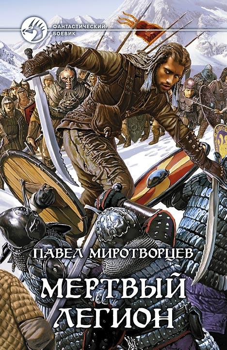 скачать книгу мертвый легион