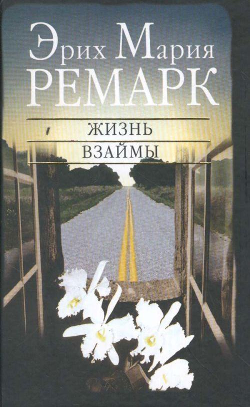 книга жизнь взаймы эрих мария ремарк скачать